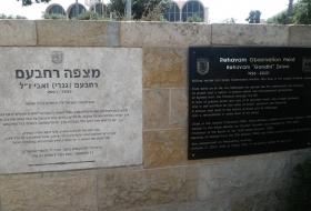 Израиль 2016