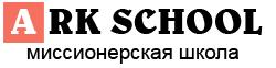 Миссионерская Школа 'Ковчег Спасения'